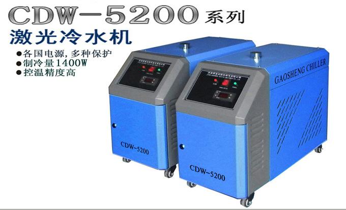 小型冷水机(CDW-5200)