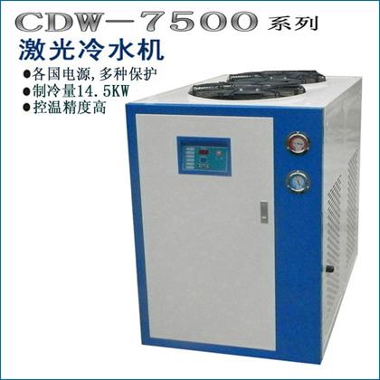 CDW-7500型大功率激光冷水机