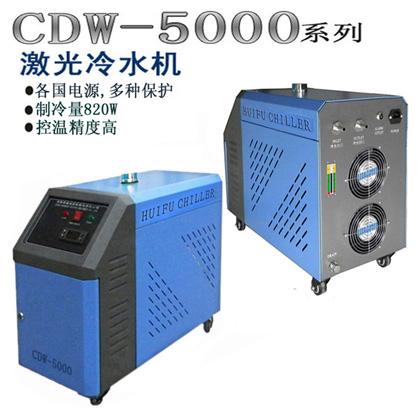 5000激光打标机冷水机