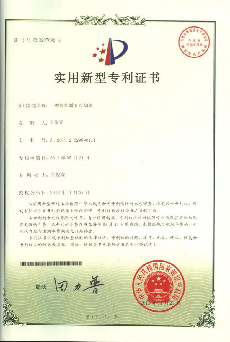 激光冷水机专利