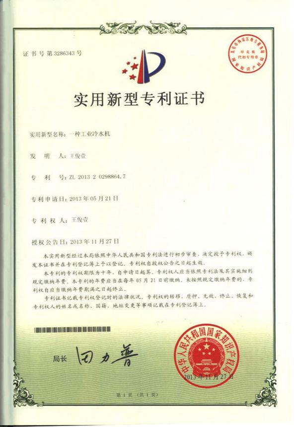 冷水机专利证书