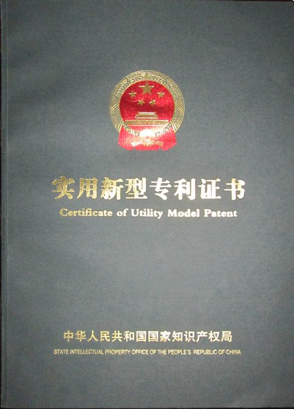 颁发专利证书