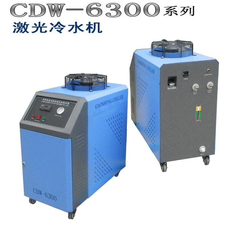 CDW-6300焊接机激光器冷水机