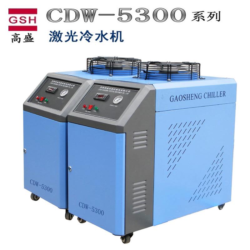5300激光打标机冷水机