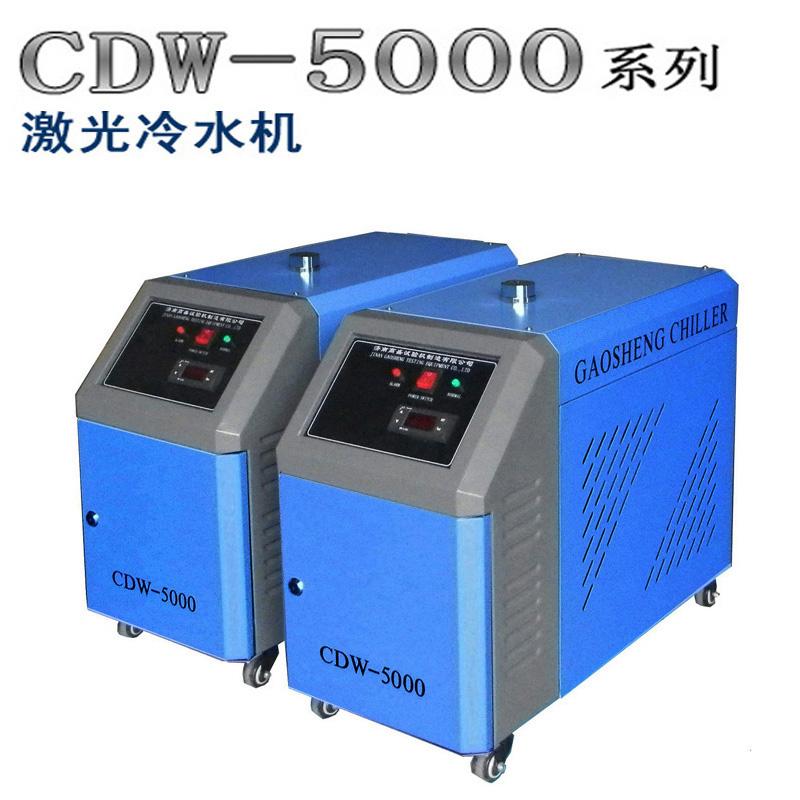 CDW-5000激光雕刻机冷水机