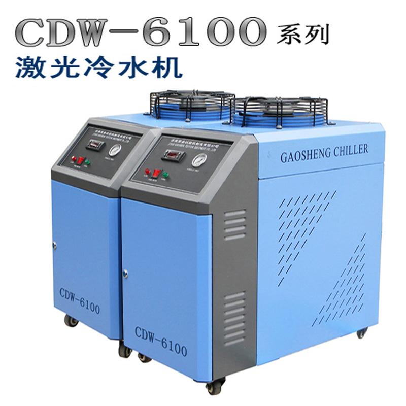 光纤激光冷水机CDW-6100