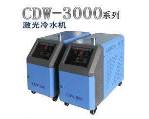 CDW-3000模具雕刻主轴冷水机