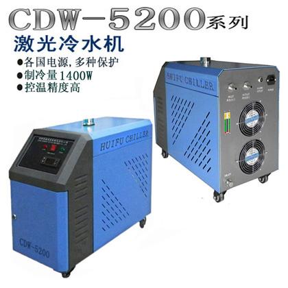CDW-5200焊接机激光器冷水机