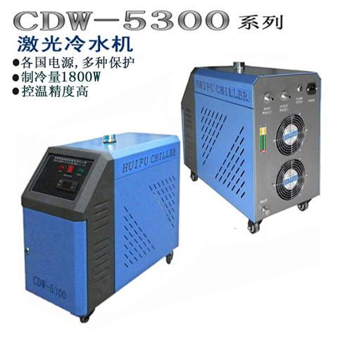 CDW-5300AF激光冷水机