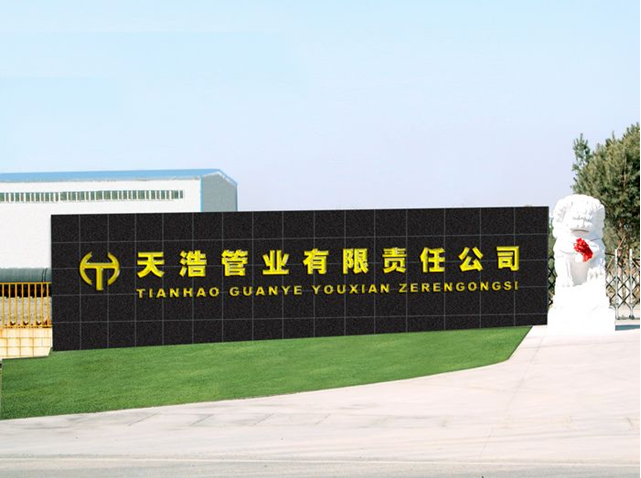 石子河开发区天浩管业有限责任公司